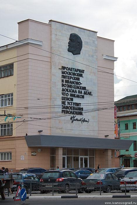 Горсовет в Иваново-Вознесенске