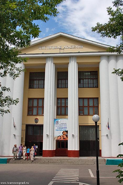 Текстильная академия иваново